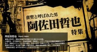 MONDO TV:4月は阿佐田哲也特集!!小島武夫プロスペシャルインタビューを掲載!!