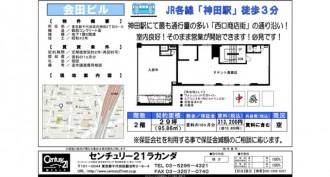 【麻雀店物件情報】神田駅徒歩3分【卓付き居抜き】