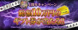 『麻雀 雷神 -Rising-』が4周年! 総額10万円分のギフト券が当たるプレゼントキャンペーン開催!