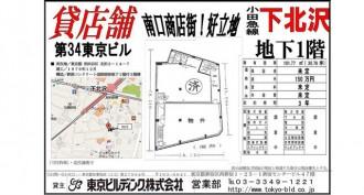 【麻雀店物件情報】下北沢駅徒歩2分【スケルトン】