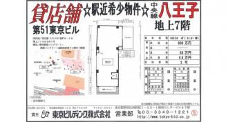 【麻雀店物件情報】八王子駅徒歩2分 50万円【現況】