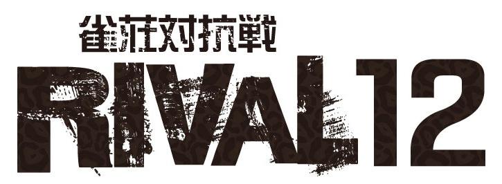 雀荘対抗戦RIVAL 今年は九州で開催!!