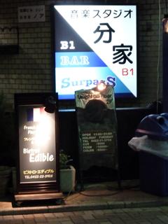 アカギ12周忌!!吉祥寺にて墓碑新装!!