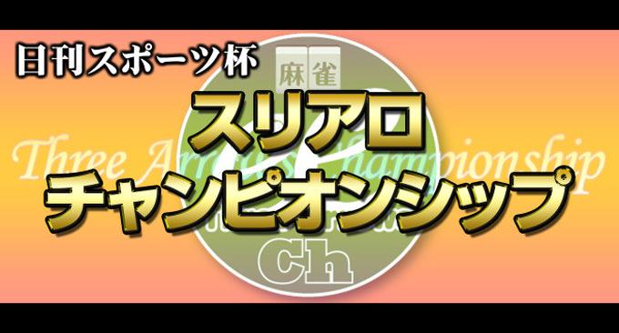 斎藤俊が4月を制す!! 日刊杯スリアロCS