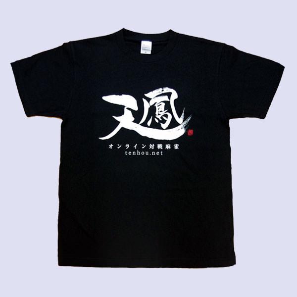 天鳳Tシャツ販売開始!!