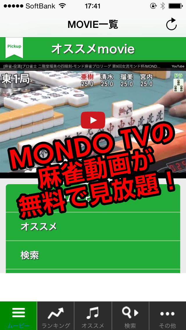 麻雀動画が完全無料で楽しめるMONDO TV公式アプリが登場!