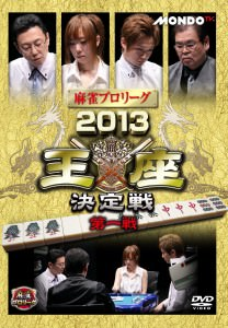 『第9回モンド王座決定戦』DVD 4月2日より発売&レンタル開始!!