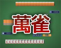 無料麻雀ゲーム「萬雀(マンズ麻雀)」