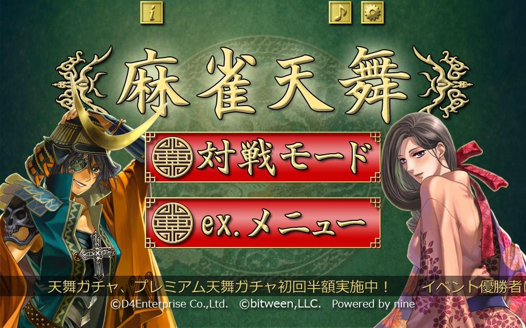 オンライン4人対戦麻雀『麻雀天舞』がYahoo!Mobageにてサービス開始!!