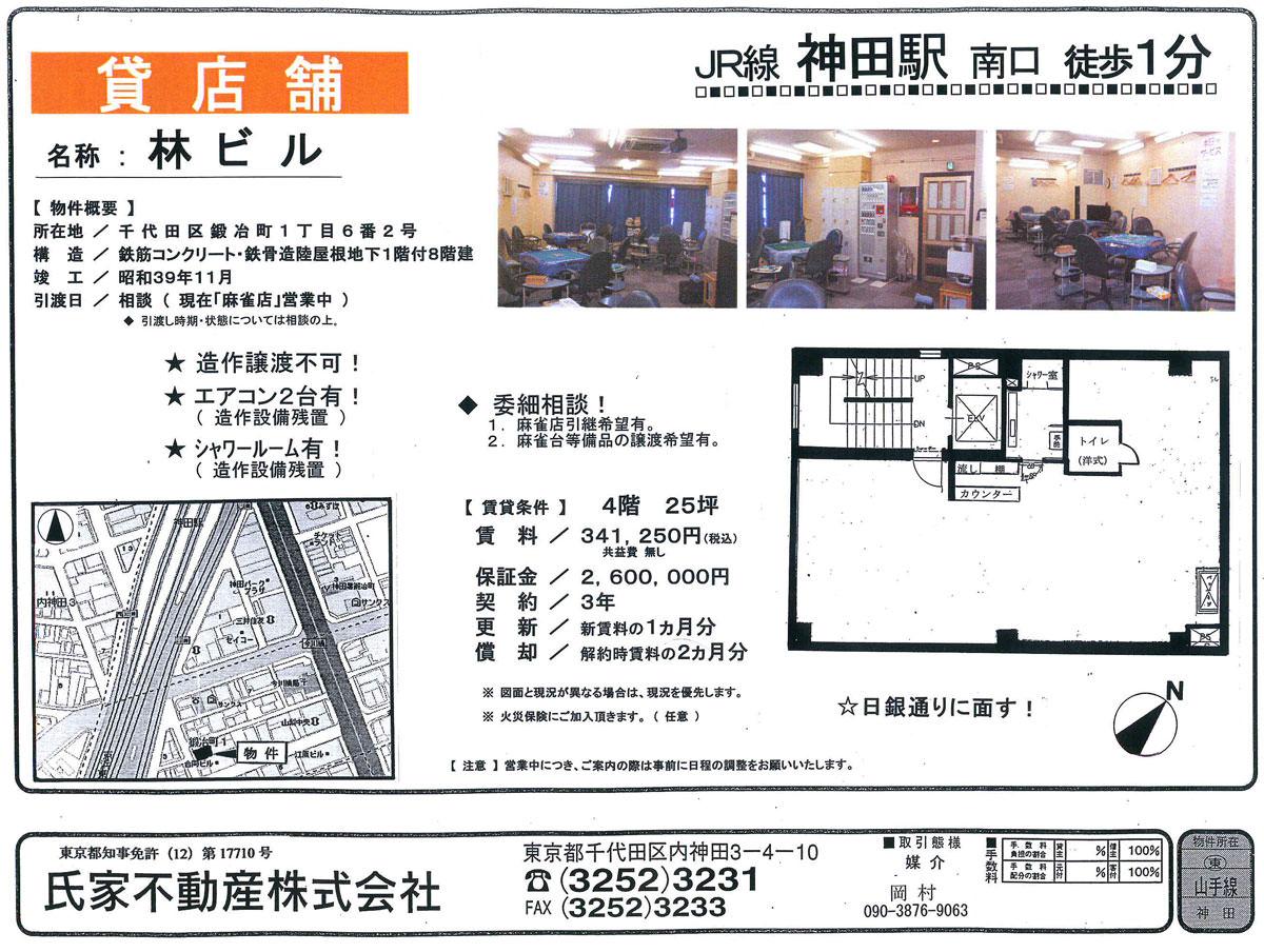 【麻雀店物件情報】神田駅徒歩1分 34万円【現況】