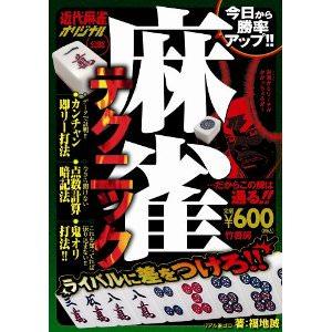 福地誠「麻雀テクニック」3月12日発売!!