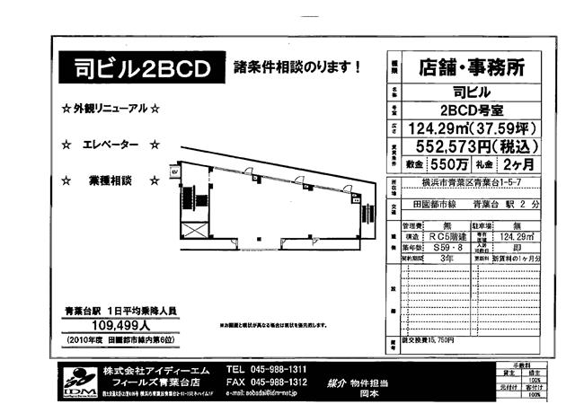 【麻雀店物件情報】 青葉台駅徒歩2分 55.3万円 【現況】