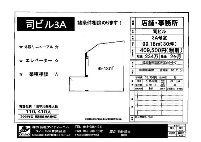 【麻雀店物件情報】 青葉台駅徒歩2分 41.0万円 【現況】
