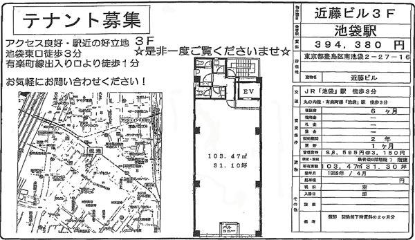 【麻雀店物件情報】池袋駅徒歩3分 39.4万円【スケルトン】