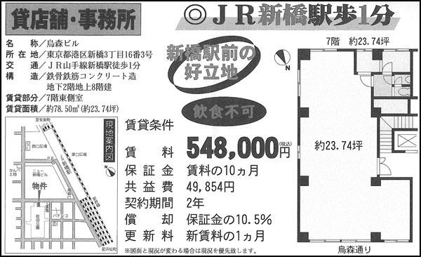 【麻雀店物件情報】新橋駅徒歩1分 54.8万円【スケルトン】