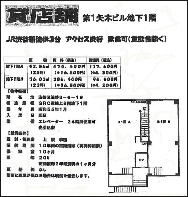 【麻雀店物件情報】渋谷駅徒歩3分 47万円【スケルトン】