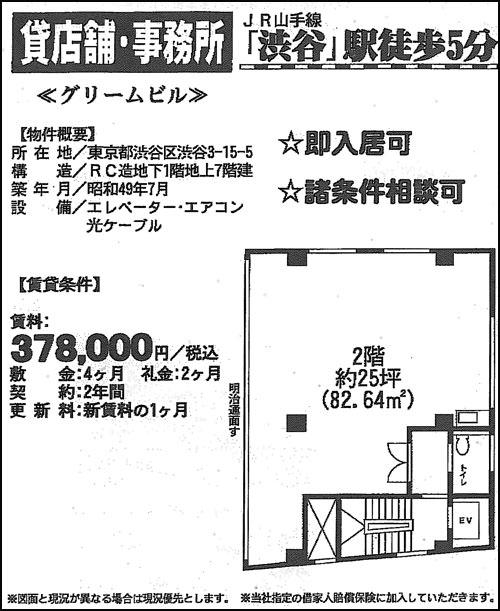 【麻雀店物件情報】渋谷駅徒歩5分 37.8万円【スケルトン】