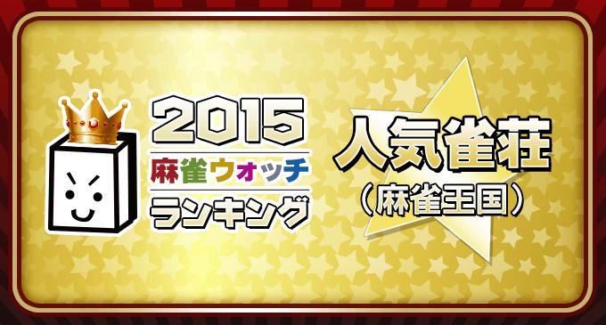 全国人気雀荘ランキング(2015/4/26~5/2)