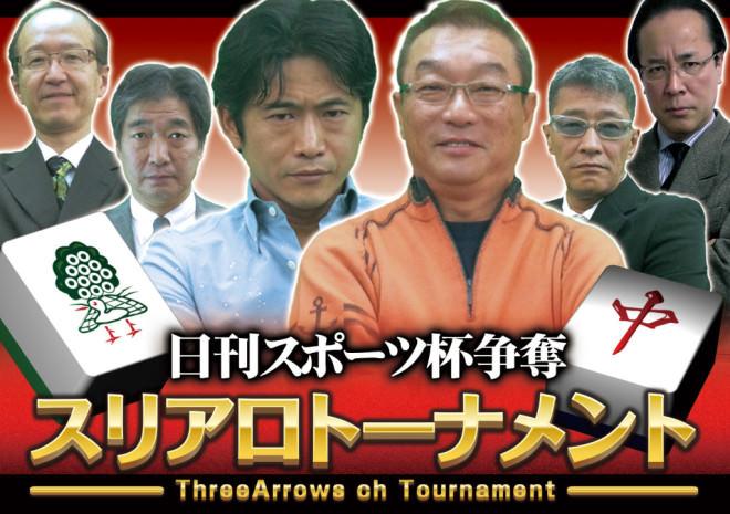 日刊スポーツ杯争奪 スリアロトーナメント