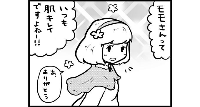 第36話 女流雀士の松嶋桃