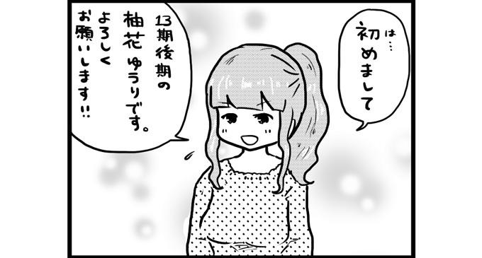 第39話 女流雀士の柚花ゆうり