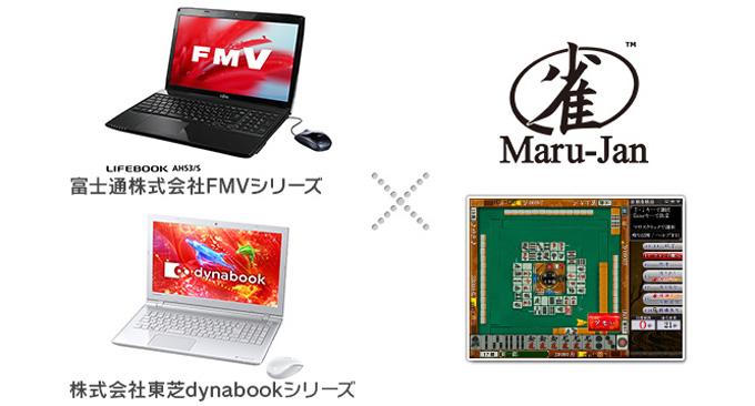「Maru-Jan」富士通・東芝個人向けパソコン最新モデル全機種にデスクトップアイコンを設置