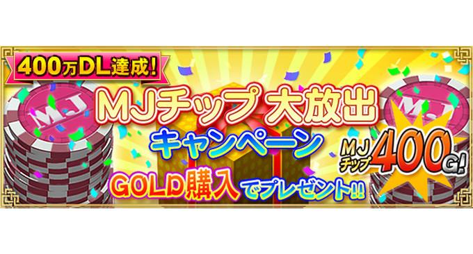 「MJアプリ」400万ダウンロード達成記念キャンペーン第2弾開催!