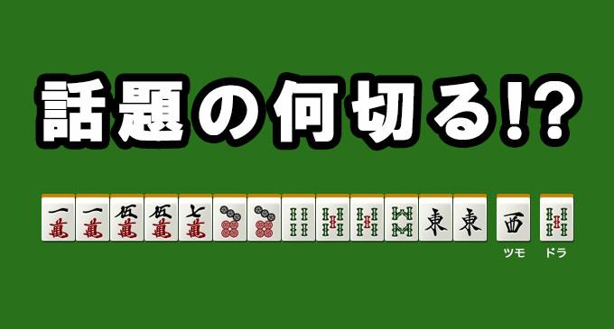 話題の何切る(2015/4/28)