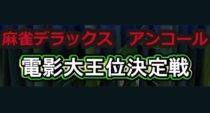 歴史的番組「電影大王位決定戦」無料配信中!!