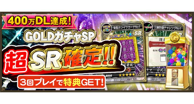 「MJアプリ」400万ダウンロード達成記念キャンペーン第3弾開催!