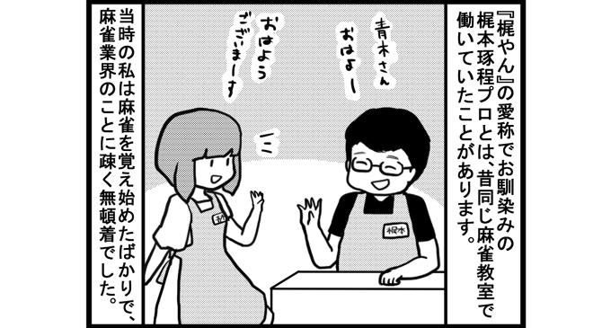 第63話 女流雀士と梶本琢程