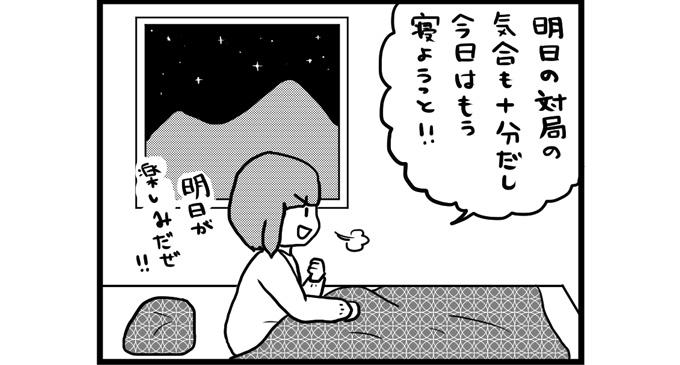 第68話 女流雀士の目覚め