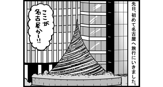 第74話 女流雀士の名古屋旅行①