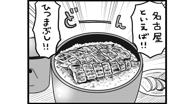 第75話 女流雀士の名古屋旅行②