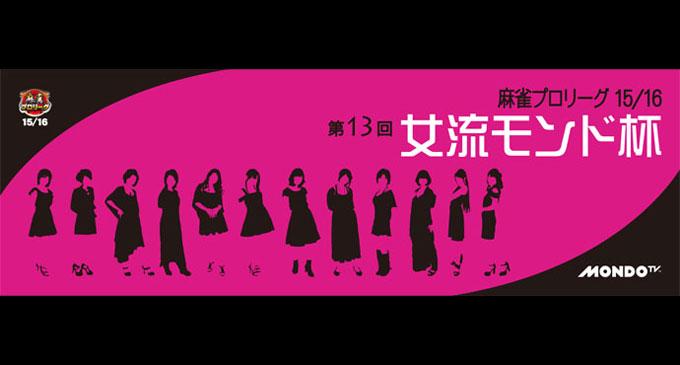 第13回女流モンド杯 7月14日より開幕!