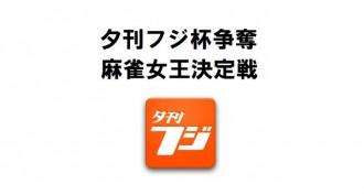 第11期夕刊フジ杯 西日本リーグ 第4節 結果