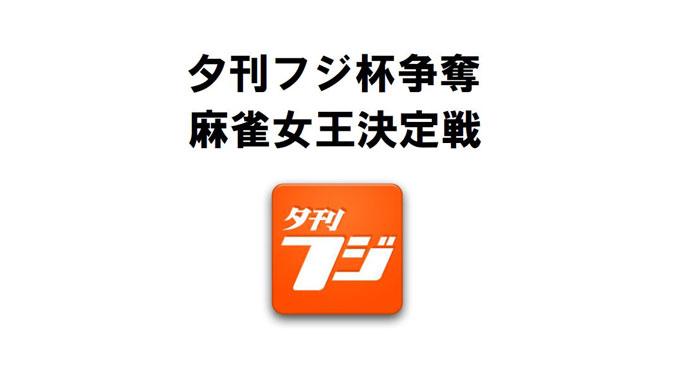 第11期夕刊フジ杯 西日本リーグ 第2節 結果