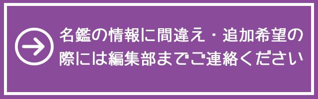 名鑑バナー(間違え・追加希望)