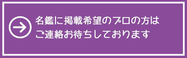 名鑑バナー(掲載希望)