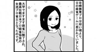 第121話 女流雀士の谷崎舞華