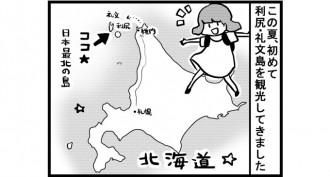 第122話 女流雀士の利尻・礼文旅行