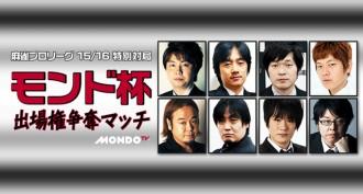 第16回モンド杯の出場権争奪マッチ 9月2日14時よりアメスタで生放送!