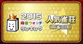 全国人気雀荘ランキング(2015/10/18~24)