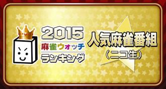 人気麻雀番組ランキング(2015/9/14~20)