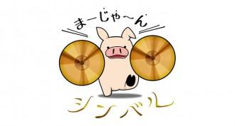 まーじゃん シンバル【新店情報】