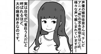 第160話 女流雀士と植田佳奈
