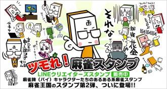 ツモれ!麻雀スタンプ第二弾、販売開始!オススメデス!!