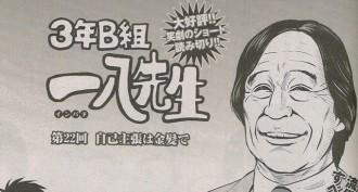 「3年B組一八先生」に登場するキャラクターをまとめてみた!(2017/9/6更新)