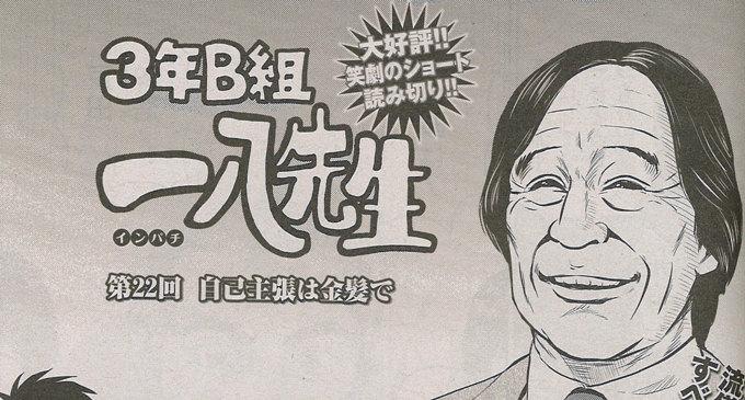 「3年B組一八先生」に登場するキャラクターをまとめてみた!(2017/5/1更新)