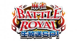 「麻雀BATTLE ROYAL」の放送直前スペシャル!女流プロ雀士と対局&記念撮影ができるチャンスも!